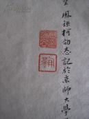 山东胶州籍 柯劭忞 《史记摘抄》  尺寸为18.5*13cm