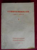中共麻城市企事业组织史资料(1949.5-1993.6)下