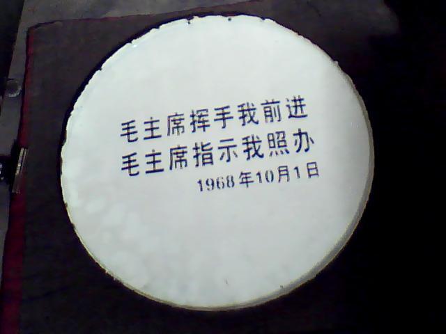 铁制搪瓷毛主席大像章(直径34厘米 大圆章)罕见 孔网独售 极品收藏