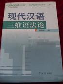 现代汉语:三维语法论