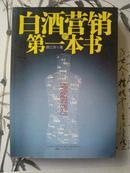 白酒营销的第一本书