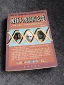 周德编著《破译人类基因之谜:幻想与现实:打开长生不老的生命之门》一版一印九五品,详见内容