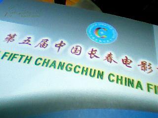 第五届中国长春电影节会刊(F4)