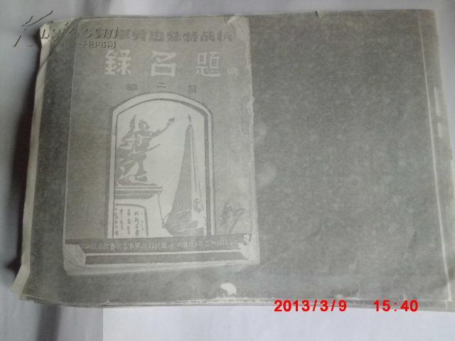 抗战特殊英勇军民 题名录 第二辑 (复印本) 另有一张照片