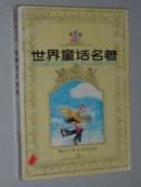 世界童话名著 第一辑 (上下册/2本)