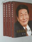 朱镕基讲话实录(第一-四卷 )