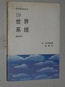 现代政治学丛书19:世界系统 /BT