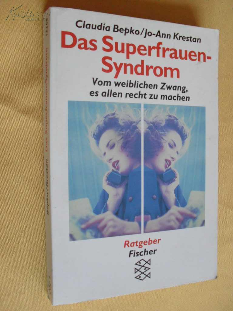 德文原版      女强人    Das Superfrauen Syndrom. Vom weiblichen Zwang, es allen recht zu machen.