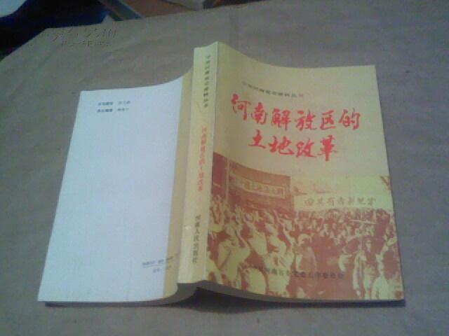 河南解放区的土地改革