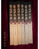 鲁迅回忆录(专著上、中、下;散篇上、中、下 六册全) 近全品