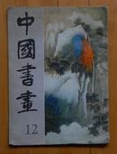 中国书画 12