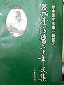 新中国中医事业奠基人 吕炳奎从医六十年文集