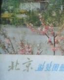 北京游览图册1974年一版一印87品