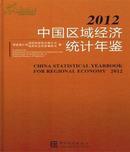 《2012中国区域经济统计年鉴》