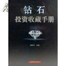 钻石投资收藏手册(精)  5.9折