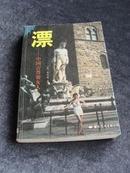 (美)黄爱莲著 纪实文学《漂:中国吉普赛女人》现货 1999年8月一版一印印3000册