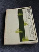 [英]鲍尔著《租界生活:一个英国人在天津的童年》现货 一版一印印4000册