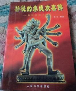 神秘的承德欢喜佛:藏密佛像考(一版一印)