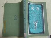 《旋窝》馆藏图书。二十世纪外国文学丛书。