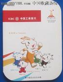 第16届亚运会吉祥物【中国工商银行五羊纪念卡】5张全一册 全新