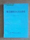 俄汉语言文化对比研究(1版1印,仅印1300册)