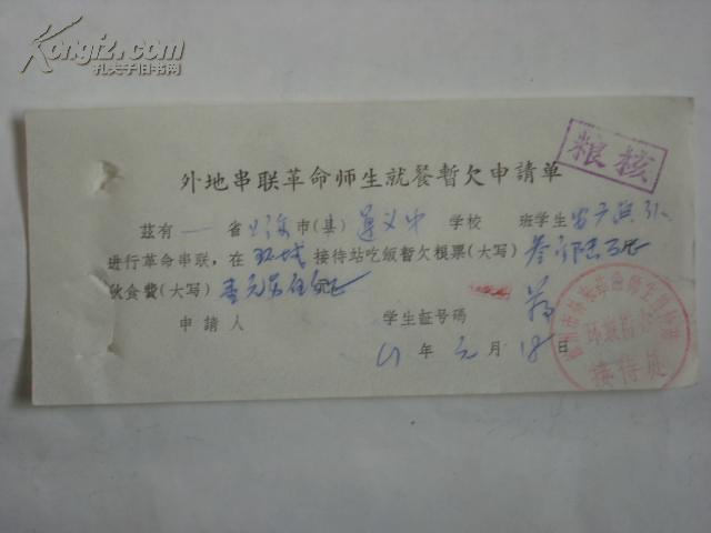上海市遵义中学安广滨三人在徐州外来革命师生接待站环城街办接待处就餐暂欠申请单