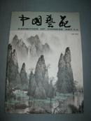 中国艺苑第二辑