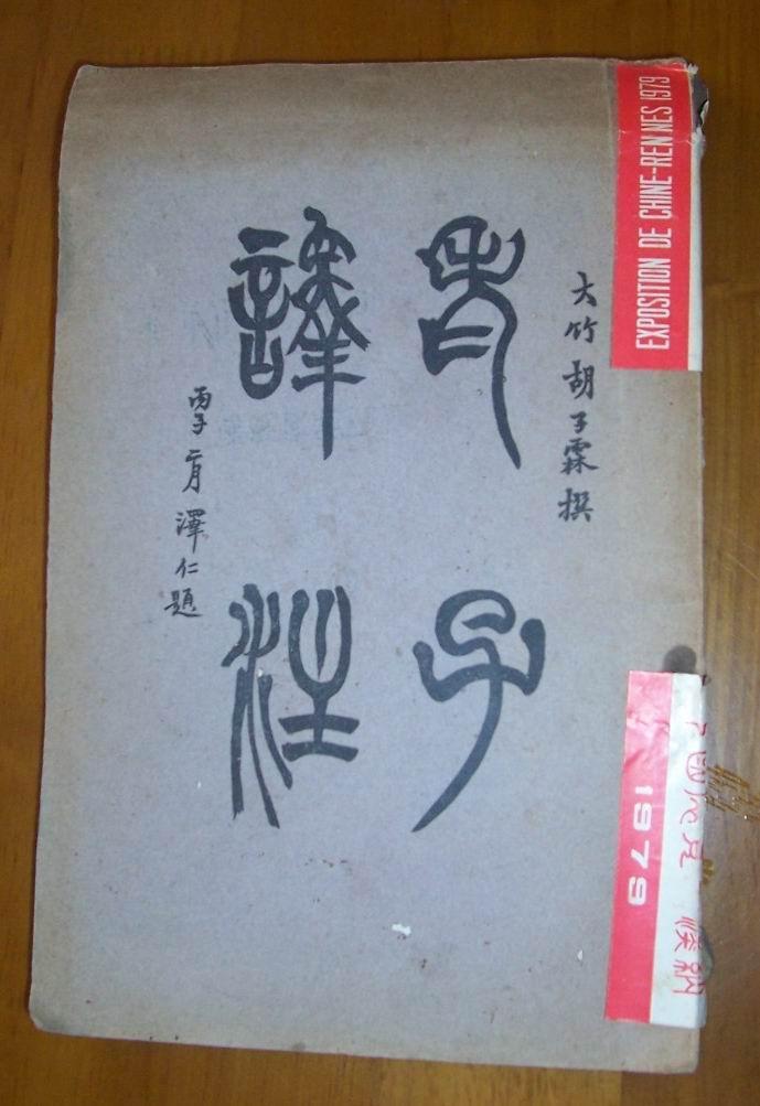 老子译注 老子道德经的第一个中国人译本 甚罕见