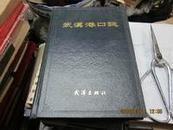 武汉港口志(32开精装一版一印,仅1000册)