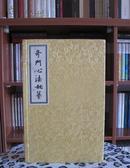 奇门心法秘纂 (古式函套线装三册 仅影印400本)