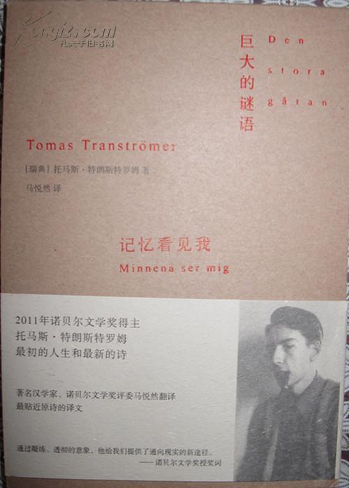 巨大的谜语 记忆看见我(诺贝尔文学奖得主托马斯·特朗斯特罗姆最新诗集,汉学家马悦然翻译并亲笔签名钤印/仅180本)