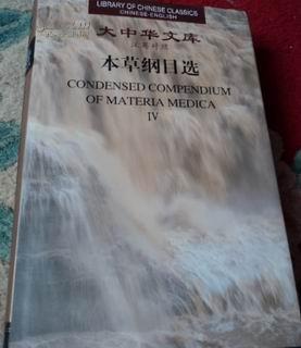 本草纲目选-大中华文库-(第3卷)-汉英对照