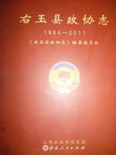 右玉县政协志1984-2011