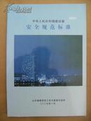 中华人民共和国建设部安全规范标准