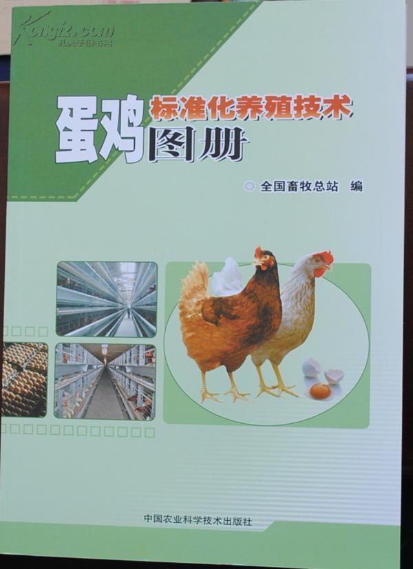 蛋鸡标准化养殖技术图册