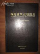 福建省农业地图集  (4开本,精装)
