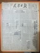 民国38年10月28日《天津日报》我军解放汕头,潮汕地区完全解放,厦门人民政府成立
