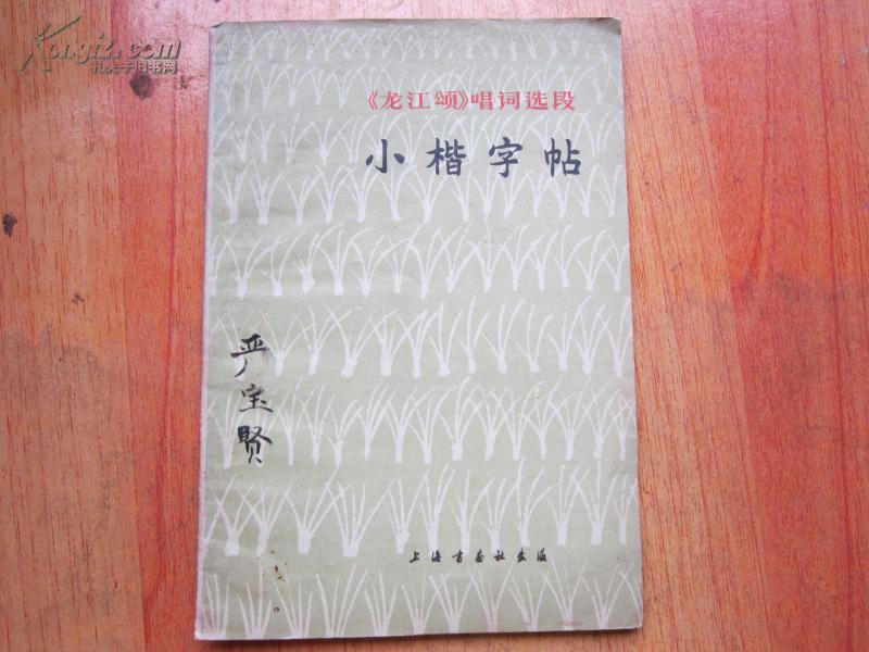 罕见文革版《龙江颂》唱词选段-小楷字帖【一版一印】D-3