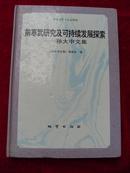 前寒武研究及可持续发展探索---孙大中文集