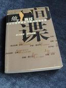 谢为群,张军编著《他们当过间谍》十三位世界著名作家的间谍生涯 一版一印九五品
