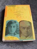 (印)索妮娅·甘地编《尼赫鲁家书》贾瓦哈拉尔.尼赫鲁和英迪拉.甘地书信选集1922-39 (精装)一版一印九品