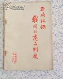 正确认识我国的商品制度 1975年一版一印 中国财政经济出版社