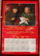 2开宣传画:毛主席和林彪(带1967年年历)