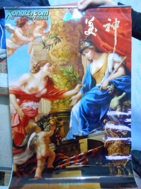 1994年美神油画艺术挂历(塑料挂历 12张全)
