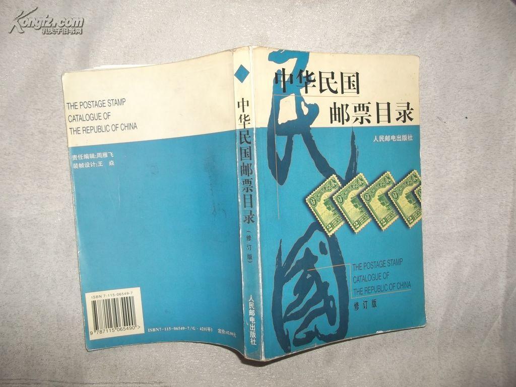 中华民国邮票目录