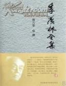 ◆→季羡林全集(第6卷)、季羡林小品、季羡林佛教学术论文集