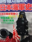 一亿人的昭和史日本的战史别卷 日本的海军史