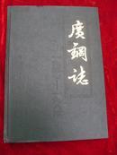 广钢志第一卷1957-1985