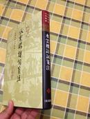 精装有护封:水云楼诗词笺注(中国古典文学丛书。2011年一版一印。品好非馆藏、)