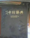 现代中韩辞典